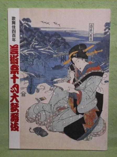 A-1【パンフ】歌舞伎座四百年 芸術祭十月大歌舞伎 2003.10 歌舞伎座