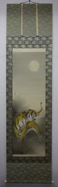 ●三尾呉石 「一声生月」 虎図 掛軸 共箱 絹本 P37