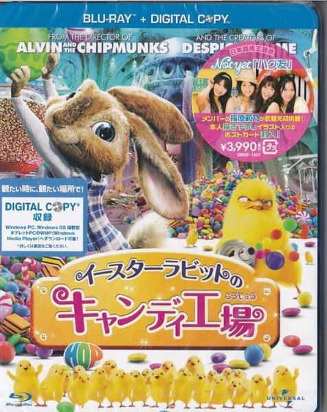 ◆Blu-ray Disc/ブルーレイ 「イースターラビットのキャンディ工場」:デジタルコピー(期限切れ)付/日本語吹替収録◆_画像1