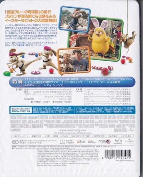 ◆Blu-ray Disc/ブルーレイ 「イースターラビットのキャンディ工場」:デジタルコピー(期限切れ)付/日本語吹替収録◆_画像2