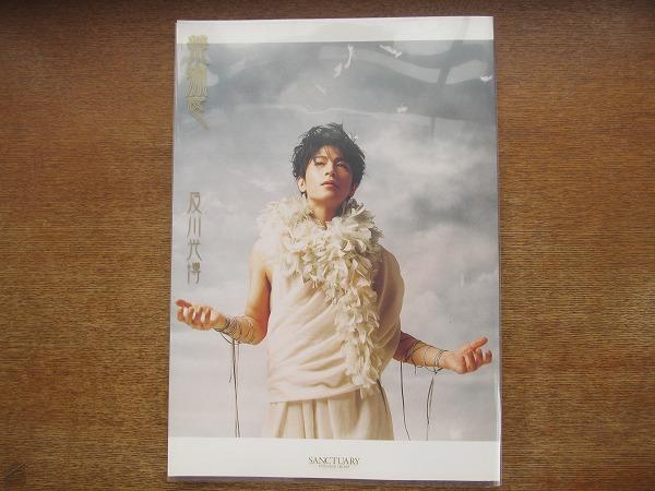 1706MK●ツアーパンフレット「及川光博 禁猟区 Sanctuary」2001●ツアーパンフ