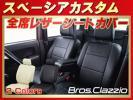 Spacia  custom  Чехлы для сидений   основной  дизайн  PVC кожа   свет  автомобиль