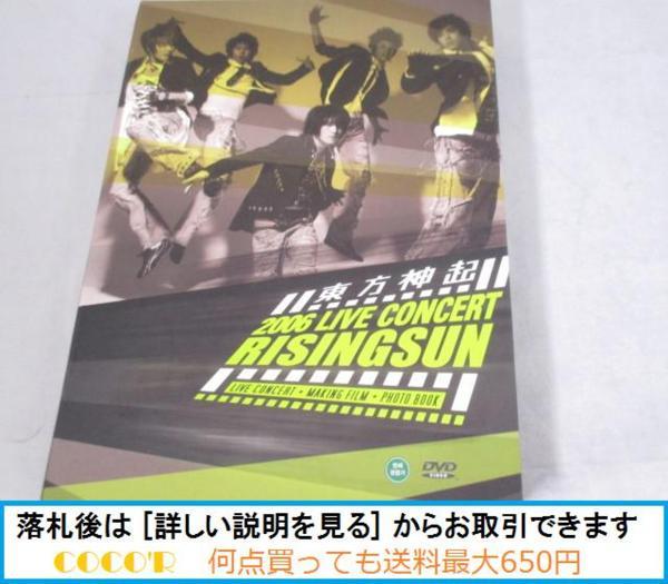 【フリマ即決】韓流 東方神起 DVD LIVE CONCERT RISINGSUN 美品