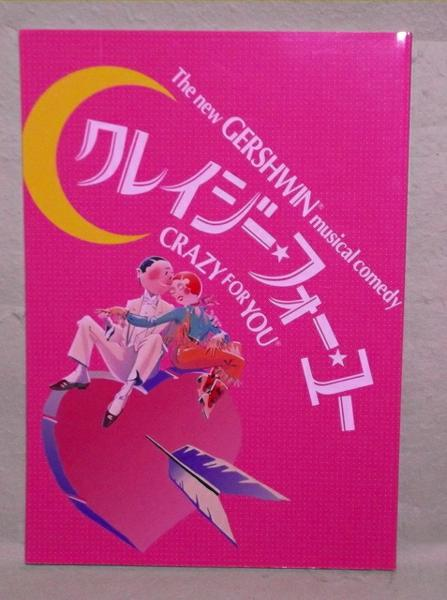 A-8【パンフ】劇団四季 クレイジー・フォー・ユー 2011.4