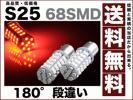 S25ダブル球LEDブレーキランプ テール/68連 赤/送料無料
