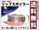 バンパー ガード リップスポイラー カーボン調 レッドライン プロテクター ゴム ドレスアップ ガリ 傷 防止 汎用 送料無料