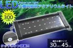○アクアリウムライト 水槽用照明 300/24発LED 30cm~45cm