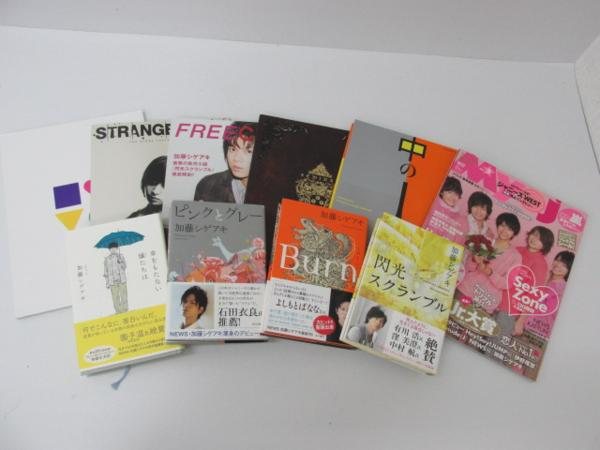NEWS 加藤シゲアキ ピンクとグレー Burn. 傘を持たない蟻たちは 等 雑誌・本セット□4140