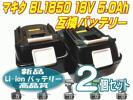 ★即納 マキタ BL1850 18V 5.0Ah 5000m