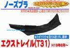 ノーズブラ・H19年〜 日産 エクストレイル T31 X-TRAIL★WIA