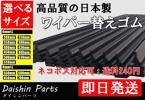 【日本製 高品質】ワイパー 替えゴム 選べるサイズ 300~700mm 全15サイズ ネコポス対応できます(3本まで)