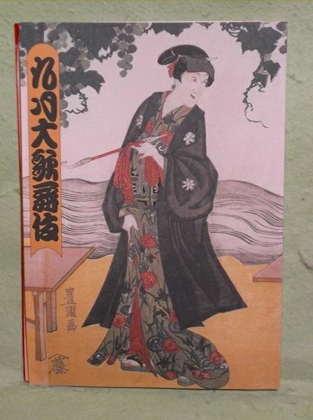 A-1【パンフ】九月大歌舞伎 平成5年 歌舞伎座
