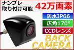 【SE】UDB 上下反転 埋め込み式 バックカメラ CCD ネジ穴 高画質 42万画素 広角レンズ ガイドラインON/OFF切り替え 防水/防塵