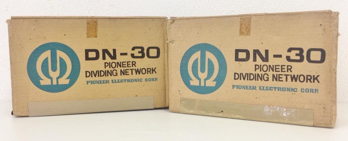 055 Pioneer パイオニア ディバイディング ネットワーク DN-30 2台セット_画像7