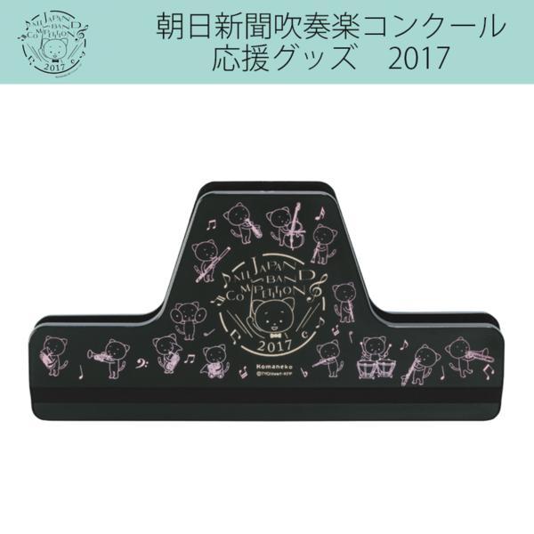 全日本吹奏楽コンクール大会応援キャラクター、こまねこ こまちゃん 2017記念グッズ/ 楽譜クリップ 黒 ブラック