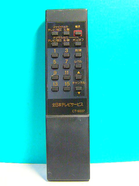 S27-056* all Japan tv-set service *BS tuner remote control