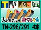 TN-296CMY/TN-291BK 選べる4色 大容量リサ