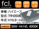 fcl. 1年保証 35W HID H4 ハイエースTRH2