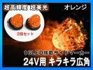 ledサイドマーカー 24V【2個セット】トラックマーカー