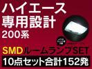 ハイエース200系SMD LEDルームランプ+T10 10点