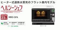 【お好み雑貨】HITACHI 過熱水蒸気オーブンレンジ ヘル