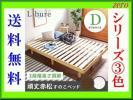 3段階高さ調整付きすのこベッド【リビュア】ダブル レッドパイ