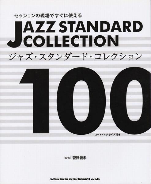 楽譜○ ジャズ・スタンダード・コレクション100