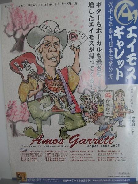 1805MK●ポスター「Amos Garrett エイモス・ギャレット JAPAN TOUR 2007」アコースティックアルバム日本盤発売記念全国ツアー告知ポスター
