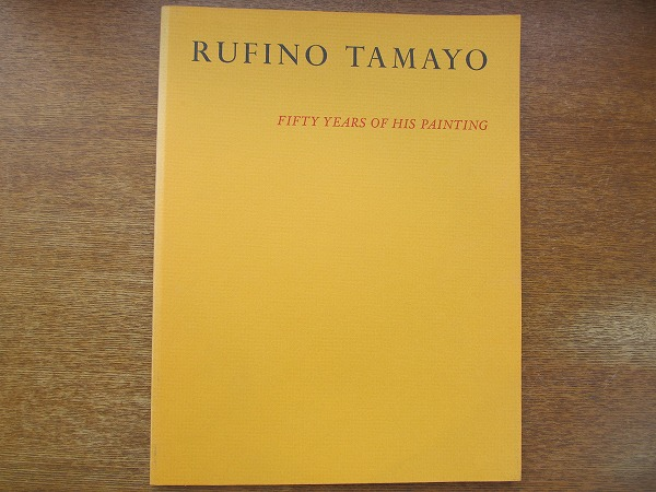 洋書図録「RUFINO TAMAYO FIFTY YEARS OF HIS PAINTING」1978