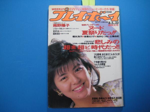 c2735週刊プレイボーイ1988-33 南野陽子宮沢りえ矢沢永吉 ライブグッズの画像