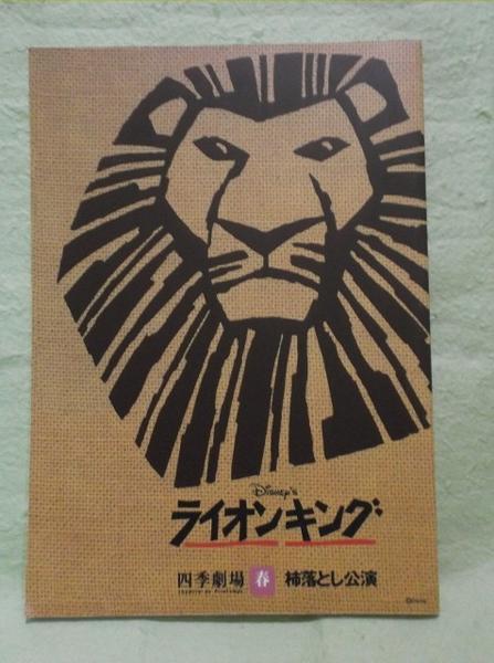 ライオンキング 春杮落とし公演 劇団四季 パンフレット