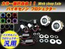 埋め込み!バイキセノンプロジェクター カラー選択OK 白×紫
