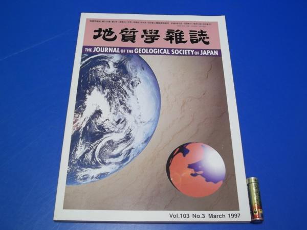 平成9年 地質学雑誌 Vol.103 No.3 日本地質学会 廣業社_画像1