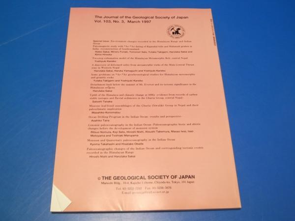 平成9年 地質学雑誌 Vol.103 No.3 日本地質学会 廣業社_画像2