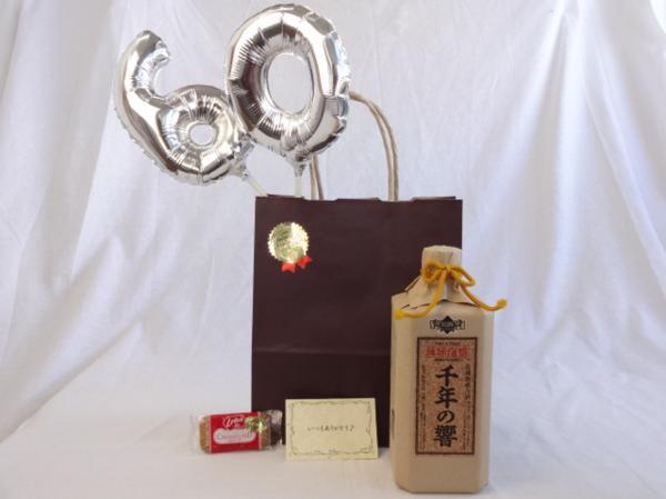 還暦シルバーバルーン60贈り物セット 古酒泡盛 長期熟成古酒_画像1