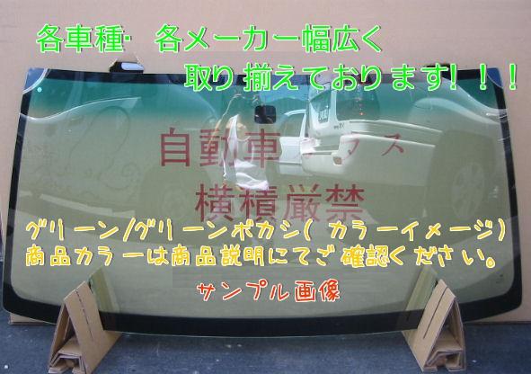 新品 フロントガラス ゴルフ ジェッタ 1HZ 緑/緑 US仕様_画像1