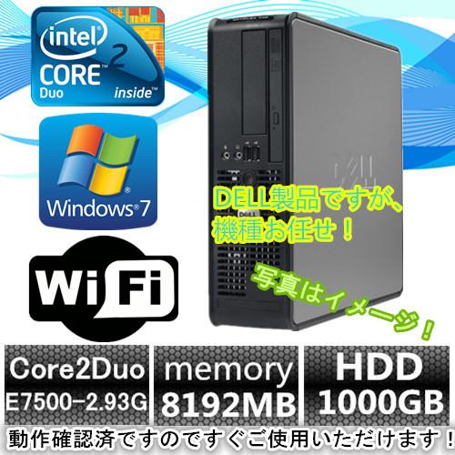 Windows 7 Pro 64bit/DELL製PC/新品8GBメモリ&新品1TBHDD搭載_画像1