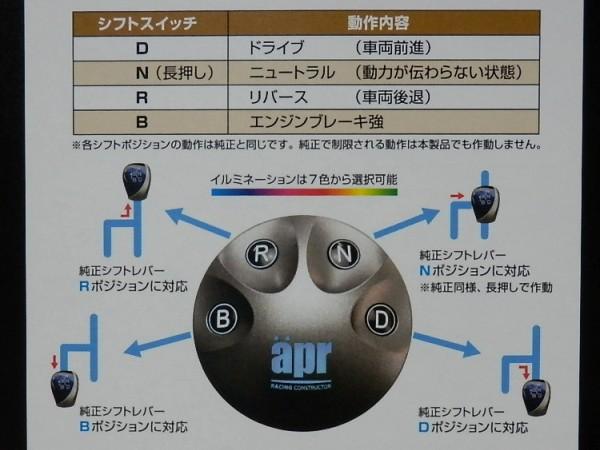 【シフトバイワイヤ】apr シフト スイッチ ESS7 ZVW40 プリウスα エレクトロニック ポジション コントロール 4H0019 7色LED_aprシフトスイッチESS7プリウスαZVW40 6