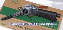 tu3 空研 KBS-10A 10mm幅エアーベルトサンダー