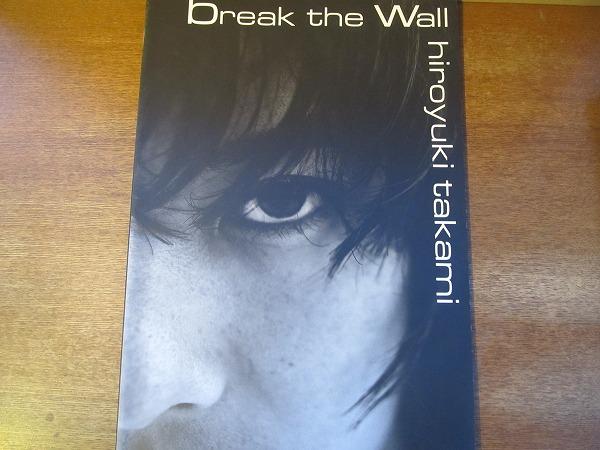 ツアーパンフ「貴水博之 BREAK THE WALL」1996-1997