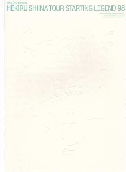 パンフレット 椎名へきる TOUR SARTING LEGENT 1998