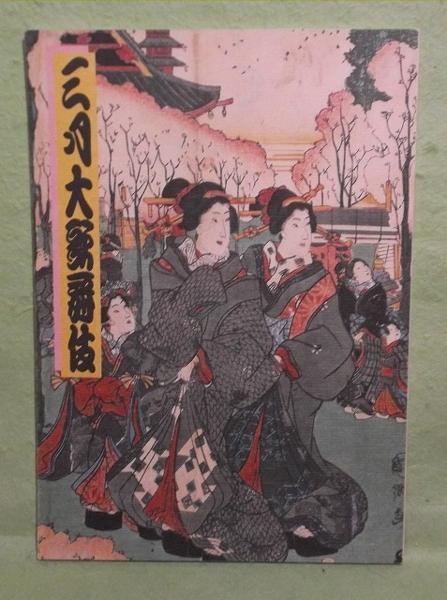 Q-【パンフレット】平成9年3月 三月大歌舞伎