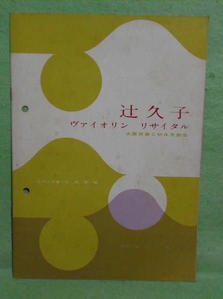 R【パンフ】辻久子 ヴァイオリンリサイタル 1957