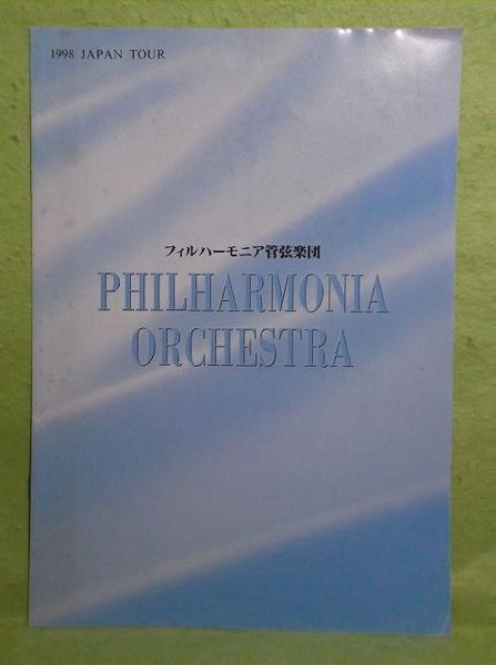 A-2【パンフ】フィルハーモニア管弦楽団 1998年日本公演