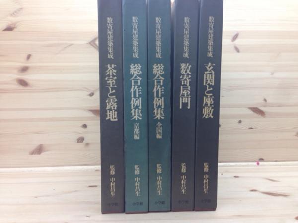 数寄屋建築集成 本巻5冊揃/茶室と露地/小学館/中村昌生 YDD156