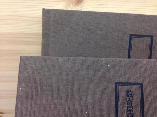 数寄屋建築集成 本巻5冊揃/茶室と露地/小学館/中村昌生 YDD156_画像6