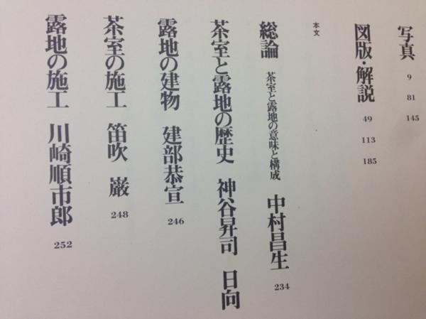 数寄屋建築集成 本巻5冊揃/茶室と露地/小学館/中村昌生 YDD156_画像8