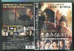 w6133 「太秦ライムライト」 レンタル用DVD/福本清三/山本千尋