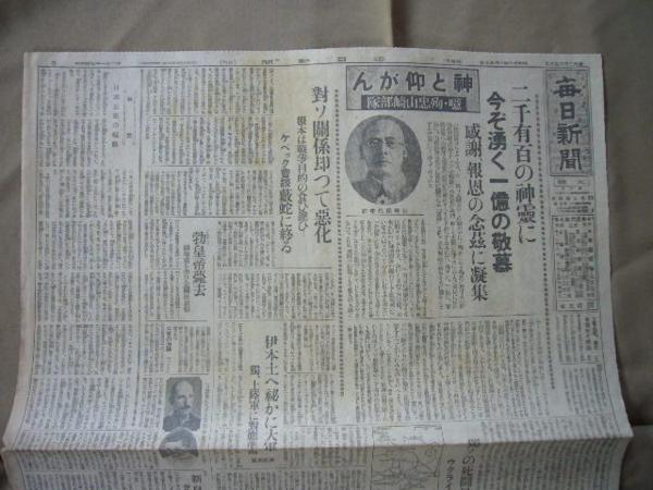 昭和18年8月30日 毎日新聞 大阪 2ページ 神と仰がん 山崎保代中将 二千有百の神霊に 今ぞ湧く一億の敬慕 感謝、報恩の念茲に凝集
