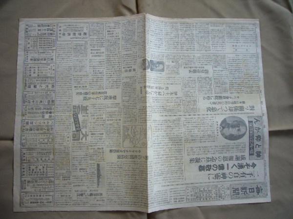 昭和18年8月30日 毎日新聞 大阪 2ページ 神と仰がん 山崎保代中将 二千有百の神霊に 今ぞ湧く一億の敬慕 感謝、報恩の念茲に凝集_画像2